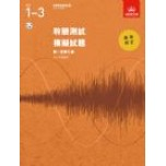 ABRSM Spec. Aural Tests G1-3 Chinese with CD