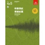 ABRSM Spec. Aural Tests G4-5 Chinese with CD