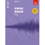 ABRSM Spec. Aural Tests G6 Chinese with CD