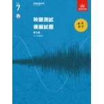 ABRSM Spec. Aural Tests G7 Chinese with CD