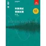 ABRSM Spec. Aural Tests G8 Chinese with CD